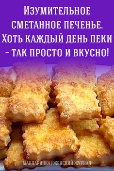 Though every day peki is so simple and tasty! Ukrainian Recipes, Russian Recipes, New Dessert Recipe, Dessert Recipes, Baking Recipes, Cookie Recipes, Russian Desserts, Cooking Cake, Good Food