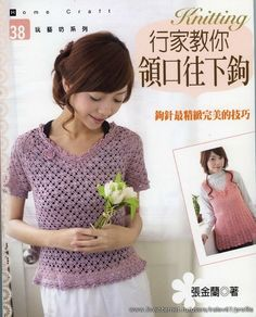crochet magazine Good Yoke Patterns