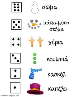 Learn Greek, Snowman Crafts, Winter Activities, Projects To Try, Education, Math, Learning, School, Children