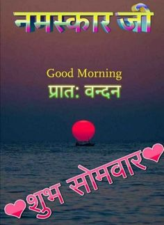 Subh Somwar (Monday)  IMAGES, GIF, ANIMATED GIF, WALLPAPER, STICKER FOR WHATSAPP & FACEBOOK