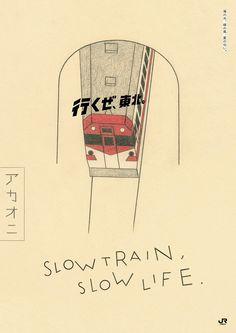 フィリップ・ワイズベッカー:JR東日本「行くぜ、東北。SLOW TRAIN, SLOW LIFE.」キャンペーン | Bureau Kida | agency & creative coordinations in Paris