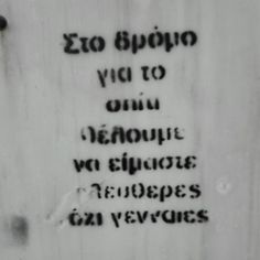 On our way home we want to be free not brave. Athens, Brave, Tattoo Quotes, Stencils, Graffiti, Street Art, Templates, Stenciling, Athens Greece
