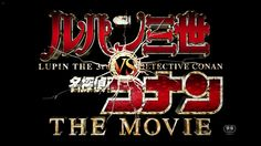 Lupin III VS Detective Conan The Movie.jpg