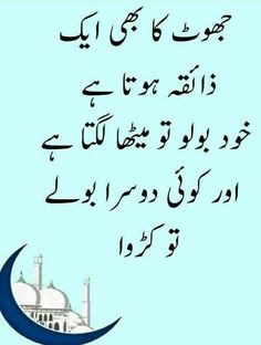 Beautiful Quotes Part 4 - Zubair Khan Afridi Diary【 Urdu Quotes With Images, Love Quotes In Urdu, Funny Quotes In Urdu, Urdu Funny Poetry, Urdu Love Words, Sufi Quotes, Muslim Love Quotes, Quran Quotes Love, Islamic Love Quotes