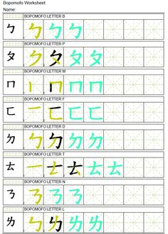 chinese characters practice worksheet kindergarten worksheets pinterest chinese characters. Black Bedroom Furniture Sets. Home Design Ideas