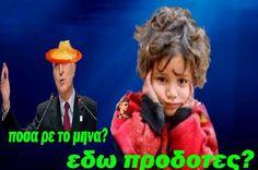 ΑΝΑΠΤΥΞΗ…ΦΤΩΧΙΑΣ. Το 40% των παιδιών απειλούνται από τη φτώχεια και κοινωνικό αποκλεισμό. ΠΟΣΑ ΡΕ ΤΟ ΜΗΝΑ??? ΣΤΑ ΠΑΙΔΙΑ ΚΟΠΡΙΤΕΣ ΟΥΤΕ ΕΥΡΩ....ΑΝΔΡΕΙΚΕΛΑ ΕΛΛΗΝΟΦΩΝΑ.... teosagapo7.com