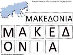 δραστηριότητες για το νηπιαγωγείο εκπαιδευτικό υλικό για το νηπιαγωγείο Geography, Logos, Logo, Legos