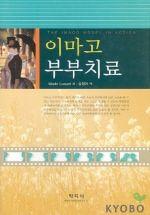 이마고 부부치료 (The imago model in action), Luquet, Wade., 송정아 옮김, 서울: 학지사, 2004.