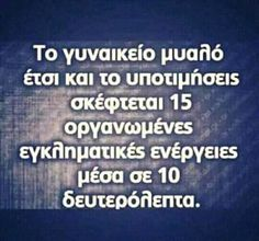 Αυτό ακριβός!!!!! Funny Greek Quotes, Funny Quotes, Funny Statuses, E 10, Sarcasm, Funny Pictures, Jokes, Thoughts, Humor