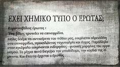 love greek