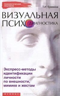 Еремина Т. И., Визуальная психодиагностика: практическое пособие - Поиск в Google