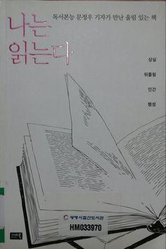 16.7.10 나는 읽는다 / 문정우
