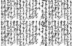 rrrMongolian_Calligraphy1_shop_preview.png (470×301)