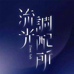 null #chinesetypography null #chinesetypography null #chinesetypography null Typographie Logo, Font Design, Type Design, Design Web, Graphic Design, Chinese Fonts Design, Japanese Typography, Typography Poster, Japanese Packaging