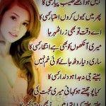 Jeete jee na judaa ho dildaar kisi ka Urdu Poetry Sad