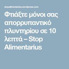 Φτιάξτε μόνοι σας απορρυπαντικό πλυντηρίου σε 10 λεπτά – Stop Alimentarius