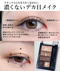 Achieving natural big eyes マニアが研究の末編み出した!ナチュラルデカ目を叶える… The mania has come up at the end of the study! A makeup solution that eliminates the complex and gives the eyes a natural look Natural Eyes, Natural Make Up, Beauty Makeup, Eye Makeup, Hair Makeup, Really Cute Nails, Summer Makeup Looks, Natural Wedding Makeup, Beauty Book