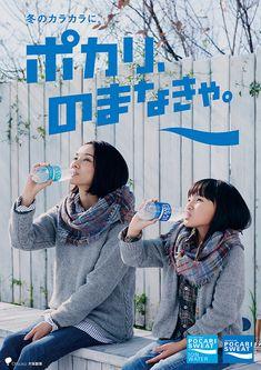 The color . Japan Advertising, Retro Advertising, Advertising Design, Web Design, Japan Design, Japan Funny, Dm Poster, Pocari Sweat, Japanese Poster Design