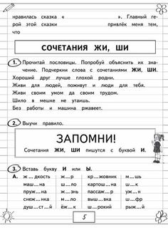 How To Speak Russian, Learn Russian, Russian Lessons, Russian Alphabet, Russian Language Learning, Kids Education, Mathematics, Grammar, Worksheets
