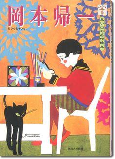 Kichi Okamoto   コドモノクニの岡本帰一/思い出の名作絵本:『芸術広場』美術書専門店
