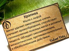 """Мыло ручной работы с люфой """"Крапива"""". Valent Vota"""