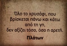 Greeks, Cyprus, Train, Sayings, Words, Quotes, Art, Quotations, Art Background