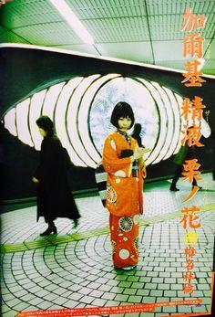 Aesthetic Japan, Japanese Aesthetic, Shiina Ringo, Japanese Street Fashion, Art Studies, Japanese Culture, Aesthetic Pictures, Art Inspo, Aesthetic Wallpapers