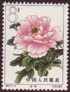 real postage stamp: Heirloom Chinese Tree Peonies: 1964 PRC Stamp Series ... coloring inspriration ....