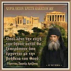 Orthodox Christianity, Orthodox Icons, My Prayer, Quotes About God, Life Advice, Faith In God, Christian Faith, Holy Spirit, Prayers