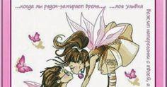 Tierno gráfico de una pareja de duendes dándose un besito...