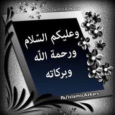 Salam Image, Maira Khan, Islamic Images, Islamic Quotes, Assalamualaikum Image, Jumma Mubarak, Dresses Kids Girl, Muslim Fashion, Kids Girls