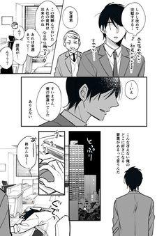 豊田悠@パパ飯⑩ 2/9発売 (@toyotayou) さんの漫画   112作目   ツイコミ(仮) Manga, Anime, Manga Comics, Cartoon Movies, Anime Music, Anime Shows