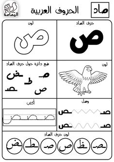 Arabic Alphabet Letters, Arabic Alphabet For Kids, Arabic Handwriting, Letter Activities, Preschool Activities, Preschool Art Projects, Islam For Kids, Arabic Lessons, Coloring Pages For Girls
