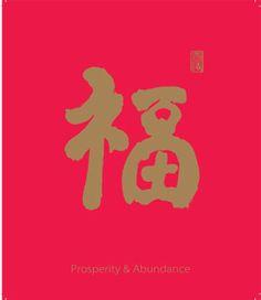 Das chinesische Schriftzeichen für Wohlstand und Fülle in Gold, mit der Farbe Rot ist ideal für die Wohlstandsecke - auch auf Ihrem Schreibtisch. #fengshui #deko