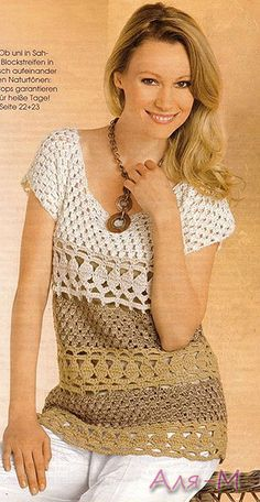 Tunic with beige tones with crochet diagram. Scroll down to find the pattern.