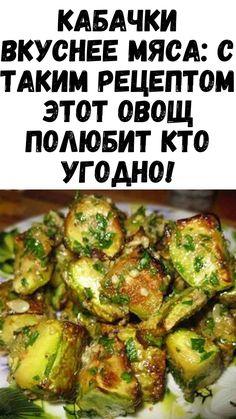 Roasted Vegetable Recipes, Roasted Vegetables, Vegetable Dishes, Vegetarian Recipes, Cooking Recipes, Good Food, Yummy Food, Diabetic Snacks, Cafe Food