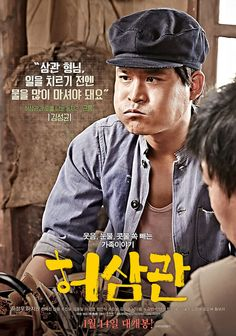 Watch->> Chronicle of a Blood Merchant 2015 Full - Movie Online
