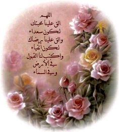 Good Morning Arabic, Gd Morning, Duaa Islam, Allah Islam, Juma Mubarak, Friday Pictures, Prayer For The Day, Different Forms Of Art, Arabic Poetry