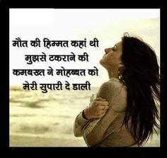 dard shayari hindi mout