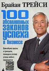 100 абсолютных законов успеха в бизнесе Автор: Брайан Трейси  100 laws of success Tracy