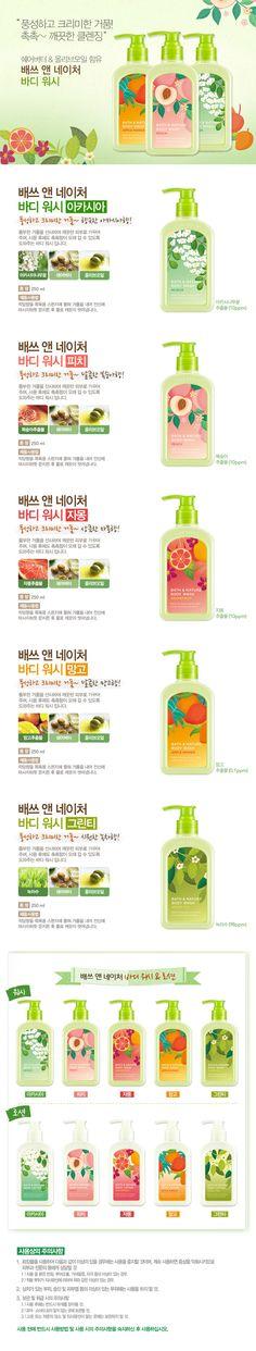 Nature Republic Body & Hair, Bath & Body, Body Cleansers