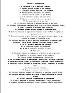 """""""МЕРЕЖКИ"""" В.Кивистик 1980 Таллин #49"""