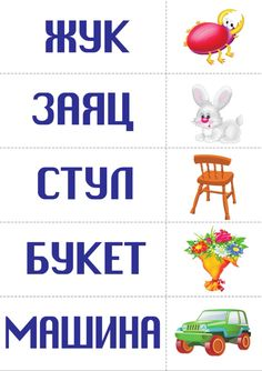 Слова Preschool Learning Activities, Toddler Activities, Fish Life Cycle, Russian Alphabet, Russian Language Learning, Learn German, Early Learning, Projects To Try, Letters
