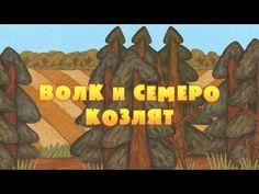 Машины сказки: Волк и семеро козлят (Серия 1) - YouTube