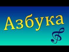 Песни для малышей - Азбука - YouTube