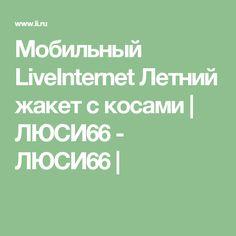 Мобильный LiveInternet Летний жакет с косами | ЛЮСИ66 - ЛЮСИ66 |