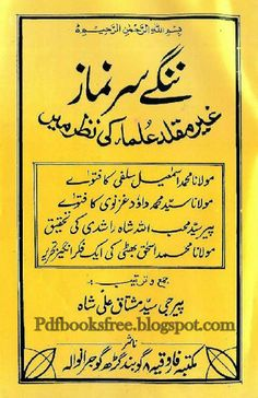 Nangay Sar Namaz Islamic Urdu Book Pdf Free Download