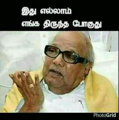 Tamil Jokes, Tamil Funny Memes, Tamil Comedy Memes, Comedy Quotes, Funny Qoutes, Funny Comedy, Funny Picture Quotes, Motivational Quotes For Life, Life Quotes