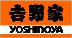 「吉野家(YOSHINOYA)」ロゴマーク