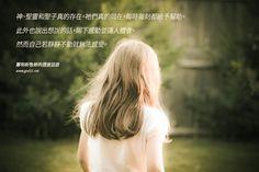 [鄭明析牧師的一句導師] 神、聖靈和聖子真的存在,祂們真的同在,每時每刻都給予幫助。此外也說出想說的話,賜下感動並讓人體會。然而自己若靜靜不動就無法感受。